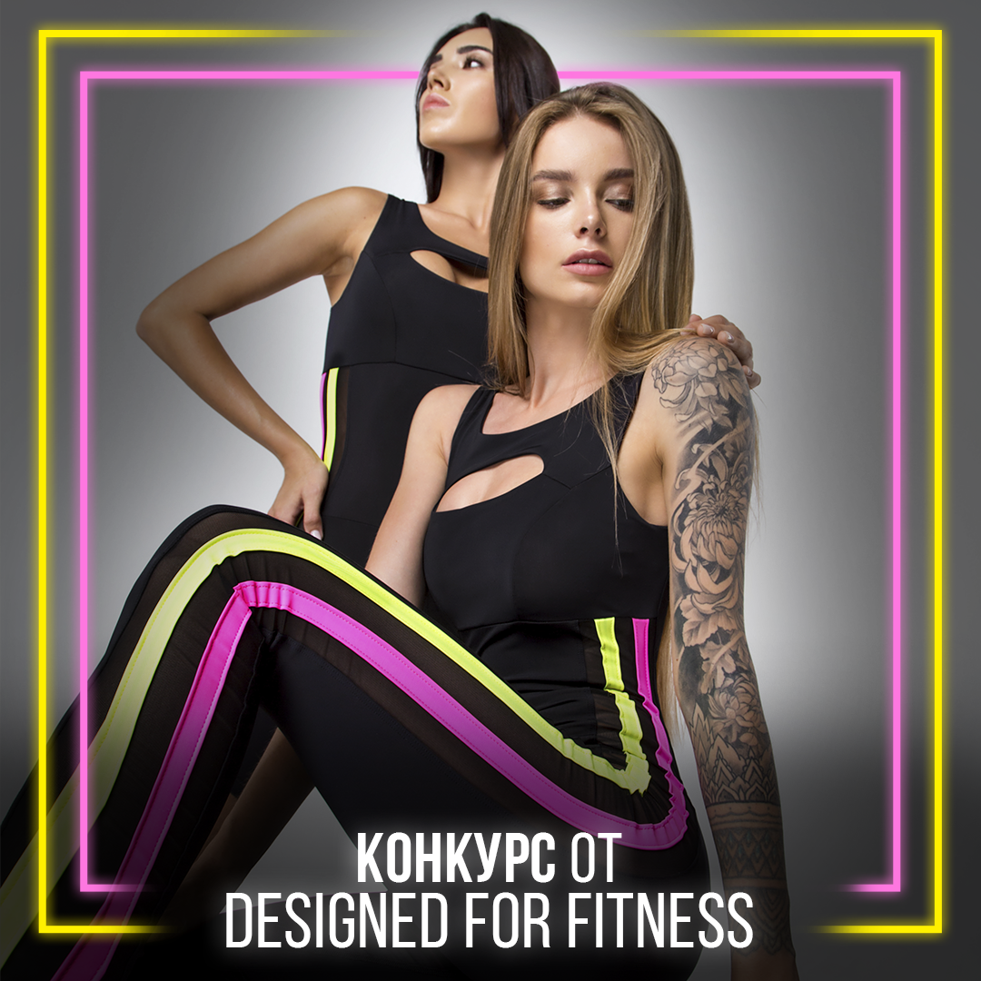 Конкурс от магазина Designed for Fitness