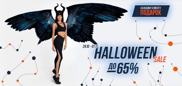 Главная Halloween SALE